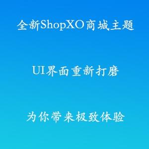 ShopXO商城uniapp版小程序主题