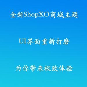 ShopXO商城uniapp版小程序主题源码