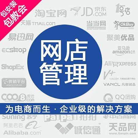 极客ERP-电商ERP3.1系统企业版 网店管理/采购/财务/进销存发货单快递单打印