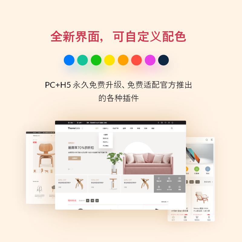 PC+手机 全新界面,可自定义配色