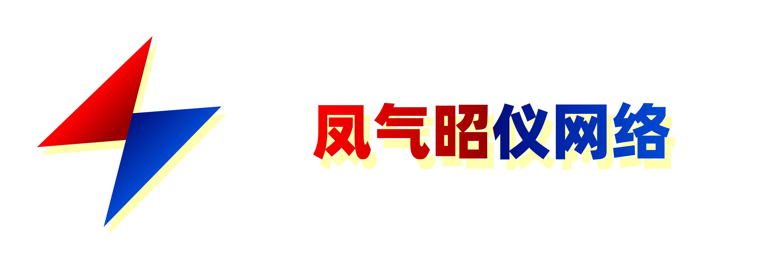 南昌凤气昭仪网络科技有限责任公司